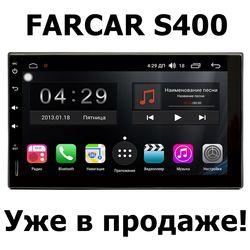 Штатные магнитолы FarCar серии s400 уже в продаже! Новая флагманская модель бренда.