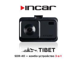 Видеорегистратор, антирадар и GPS-приёмник INCAR SDR-40