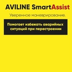 Система контроля слепых зон Aviline SmartAssist