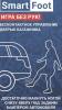 Модуль бесконтактного управления дверью багажника автомобиля AAALINE Smart Foot