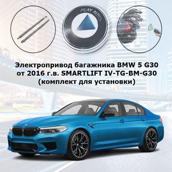 Электропривод багажника BMW 5 G30 (2016- 2020 г.в.) smartlift IV-TG-BM-G30 (комплект для установки)