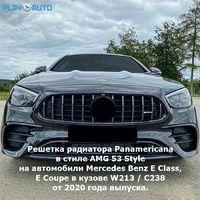 Решетка радиатора Mercedes Benz E Class, E Coupe (W213, C238) от 2019 г.в. Panamericana стиле AMG 53 chrome