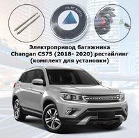 Электропривод багажника Changan CS75 (2018- 2020) рестайлинг Inventcar IV-BG-CHG-CS75FL SMARTLIFT (комплект для установки)