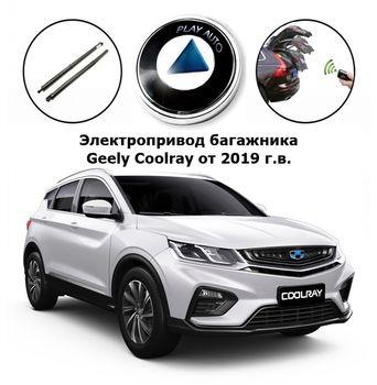 Электропривод багажника Geely Coolray от 2019 г.в. Inventcar IV-BG-GE-CLR19 SMARTLIFT (комплект для установки)