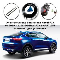 Электропривод багажника Haval F7X от 2019 г.в. Inventcar IV-BG-HAV-F7X SMARTLIFT (комплект для установки)