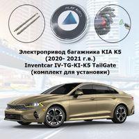 Электропривод багажника KIA K5 (2020- 2021 г.в.) Inventcar IV-TG-KI-K5 TailGate (комплект для установки)
