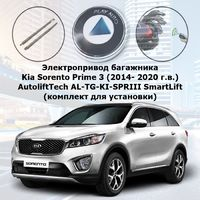 Электропривод багажника Kia Sorento Prime (2014- 2020 г.в.) AutoliftTech AL-TG-KI-SPRIII SmartLift (комплект для установки)