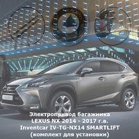 Электропривод багажника LEXUS NX 2014 - 2017 г.в. Inventcar IV-TG-NX14 SMARTLIFT (комплект для установки)