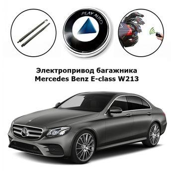 Электропривод багажника Mercedes Benz E-class Inventcar IV-BG-MB213 (комплект для установки)