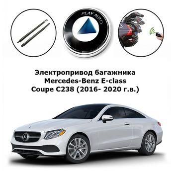 Электропривод багажника Mercedes-Benz E Coupe C238 (2016- 2020 г.в.) Inventcar IV-BG-MB-C238 (комплект для установки)