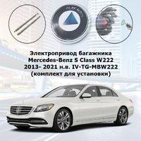 Электропривод багажника Mercedes-Benz S Class W222 2013- 2020 г.в. Inventcar IV-TG-MBW222 SMARTLIFT (комплект для установки)