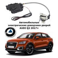 Электрические автомобильные доводчики дверей AUDI Q2 2017+ Rulium AA-RL-AUD-AL