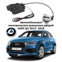 Электрические автомобильные доводчики дверей AUDI Q3 2012- 2018 Rulium AA-RL-AUD-AL