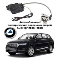 Электрические автомобильные доводчики дверей AUDI Q7 2005- 2021 Rulium AA-RL-AUD-AL