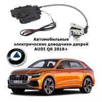Электрические автомобильные доводчики дверей AUDI Q8 2018+ Rulium AA-RL-AUD-A6