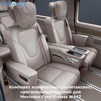 Комплект комфортных (капитанских) оригинальных сидений для Mercedes Benz V-class W447