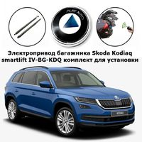 Электропривод багажника Skoda Kodiaq от 2016 г.в. smartlift IV-BG-KDQ (комплект для установки)