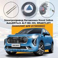 Электропривод багажника Haval Jolion от 2021 г.в. AutoliftTech ALT-BG-JOL SMARTLIFT (комплект для установки)