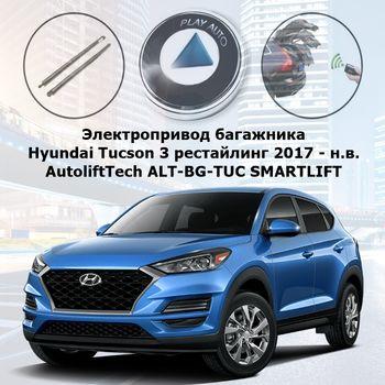 Электропривод багажника Hyundai Tucson 3 рестайлинг 2017 - н.в. AutoliftTech ALT-BG-TUC SMARTLIFT (комплект для установки)