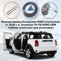 Электропривод багажника MINI Countryman от 2020 г.в. Inventcar IV-TG-MINI-CRM TailGate (комплект для установки)