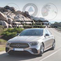Электропривод багажника Mercedes Benz E Class (W213) Facelift от 2020 г.в. Inventcar MBW213F TailGate (комплект для установки)