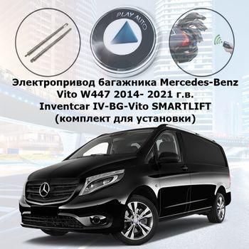 Электропривод багажника Mercedes-Benz Vito W447 2014- 2021 г.в. Inventcar IV-BG-Vito SMARTLIFT (комплект для установки)