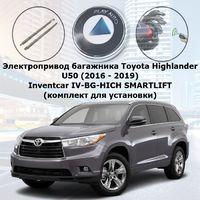 Электропривод багажника Toyota Highlander 3 U50 (2016 - 2019) Inventcar IV-BG-HICH SMARTLIFT (комплект для установки)