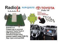 Навигационный блок на системе Android 8.0 Radiola NAV-RDL01 NEW для Toyota Prado 150