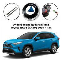 Электропривод багажника Toyota RAV4 (XA50) 2019 - н.в. Inventcar IV-BG-RVXA50 SMARTLIFT (комплект для установки)