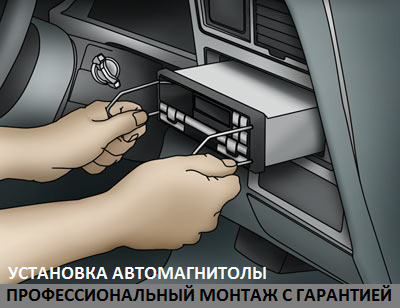 Установка автомагнитолы