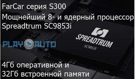 FarCar S300 Spreadtrum SC9853i