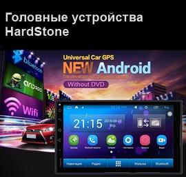 Головные устройства HardStone в наличии!