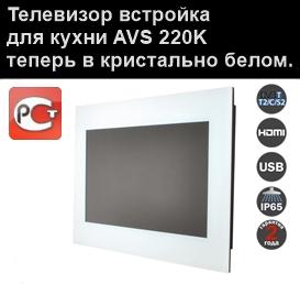 Телевизор встройка для кухни AVS 220K - теперь в кристально белом исполнении.