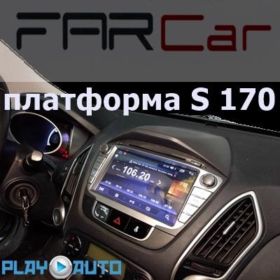 FarCar новая платформа s170. Магнитолы в наличии. ОС Android 6.0.1.