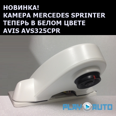 Штатная камера заднего вида для MERCEDES SPRINTER в белом цвете AVIS Electronics AVS325CPR (#107)