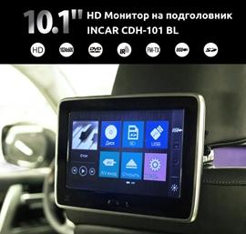Новый монитор на подголовник с DVD 10,1 INCAR CDH-101 BL