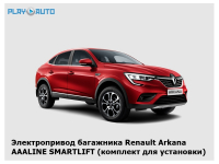 Электропривод багажника  AAALINE SMARTLIFT ARK-19 (комплект для установки) Renault Arkana