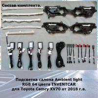 Подсветка салона для Toyota Camry 8 XV70 RGB 64 цвета INVENTCAR Ambient Light 70 DR (комплект)