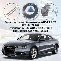 Электропривод багажника AUDI A5 8T (2010- 2016) Inventcar IV-BG-AUA5 SMARTLIFT (комплект для установки)