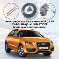 Электропривод багажника Audi Q3 8U 2011 - 2018 г.в. IV-BG-AU-Q3-v1 SMARTLIFT (комплект для установки)