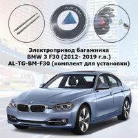 Электропривод багажника BMW 3 F30 (2012- 2019 г.в.) smartlift AL-TG-BM-F30 (комплект для установки)