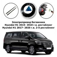Электропривод багажника Hyundai H1 2015- 2020 г.в. Inventcar IV-BG-HYN-H1-v1 SMARTLIFT (комплект для установки)