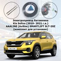 Электропривод багажника Kia Seltos (2019- 2021 г.в.) AAALINE (Aviline) SMARTLIFT SLT-20Z (комплект для установки)
