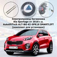 Электропривод багажника Kia Sportage от 2018 г.в. AutoliftTech ALT-BG-KI-SPR18 SMARTLIFT (комплект для установки)