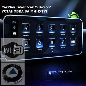 Мультимедийный блок расширения штатных функций CarPlay Inventcar C-Box V2