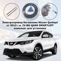 Электропривод багажника Nissan Qashqai 2013 - н.в. Inventcar IV-BG-QASH SMARTLIFT (комплект для установки)