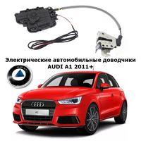 Электрические автомобильные доводчики дверей AUDI A1 2011+ Rulium AA-RL-AUD-AL
