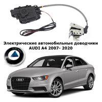 Электрические автомобильные доводчики дверей AUDI A4 2007- 2020 Rulium AA-RL-AUD-AL