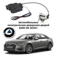Электрические автомобильные доводчики дверей AUDI A6 2018+ Rulium AA-RL-AUD-A6