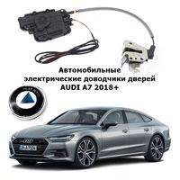 Электрические автомобильные доводчики дверей AUDI A7 2018+ Rulium AA-RL-AUD-A6
